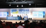 VI Конференция Инвесторов. Киев