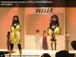 Конкурс парикмахеров от WELLA