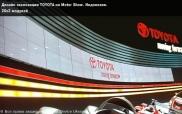 Дизайн экспозиции TOYOTA на Motor Show. Индонезия