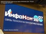 """Экран из 49 панелей. Выставка """"ИнфоКом"""" 2007. Россия"""