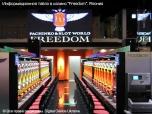 Казино Freedom. Япония