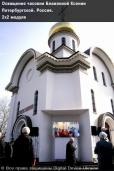 Освящение церкви Блаженной Ксении. Россия