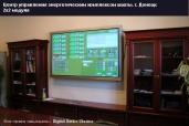 Центр управления. г. Донецк