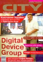 Цифровая фантастика от Digital Device Group