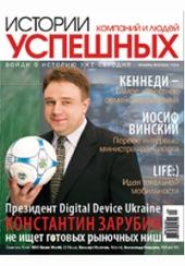 Константин Зарубин, Президент DDU